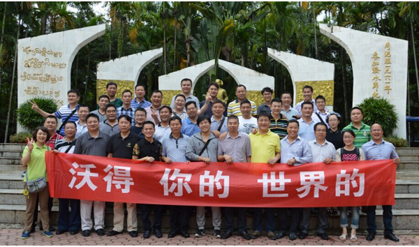 2014年十一营销会议暨云南之行取得圆满成功